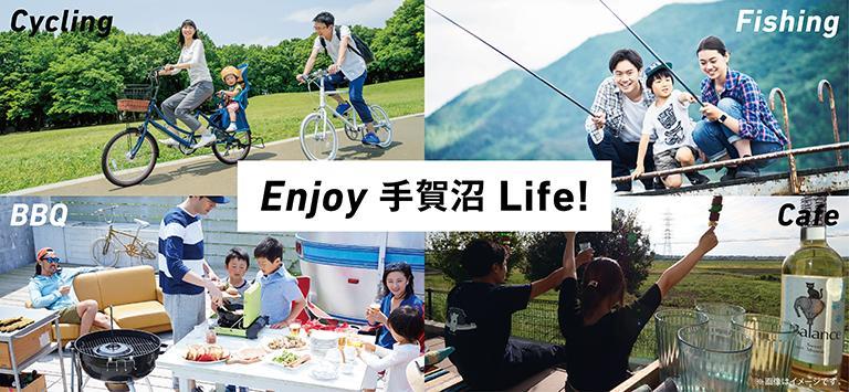 【Enjoy 手賀沼 Life!】手賀沼とともにある生活。リアプレイス湖北、ウッドデッキ付き新モデルハウス見学&販売会開催!!