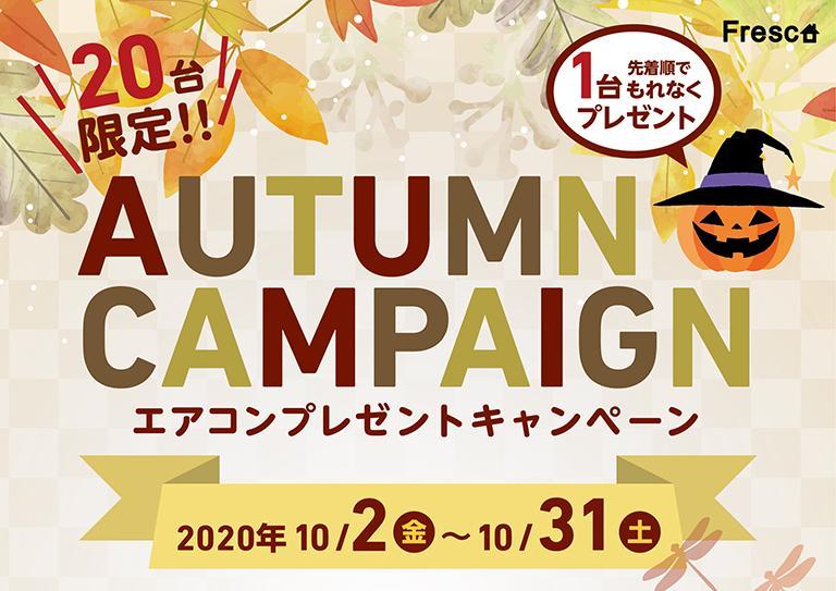 【ご成約プレゼント】AUTUMN CAMPAIGN(オータムプレゼントキャンペーン)!先着順でエアコン1台プレゼント。