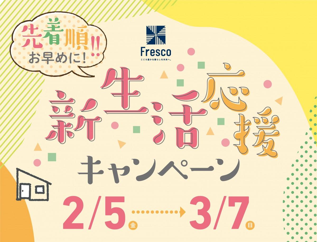 新生活応援キャンペーン開催!
