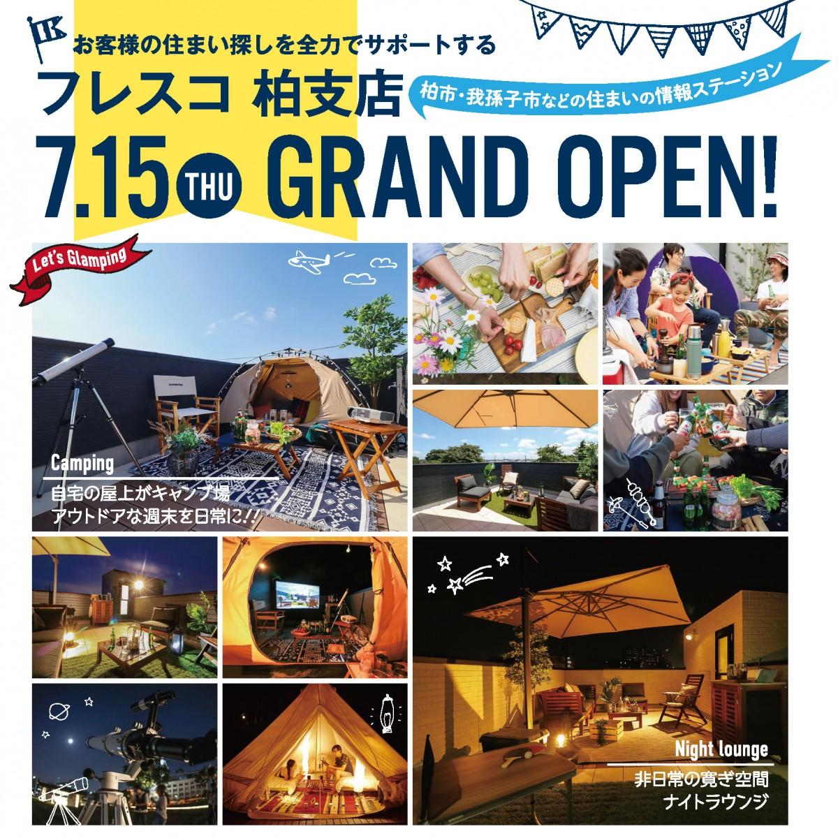 柏支店OPEN!記念イベント開催!!