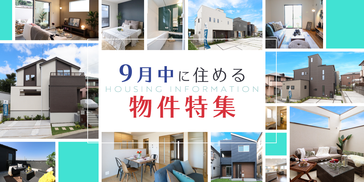 【HOUSING INFORMATION】9月中に住める物件特集!!